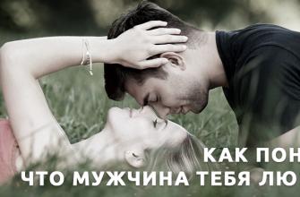 Как понять что мужчина тебя любит