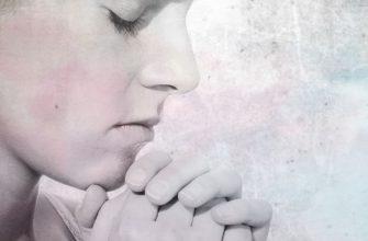 молитва для успокоения души