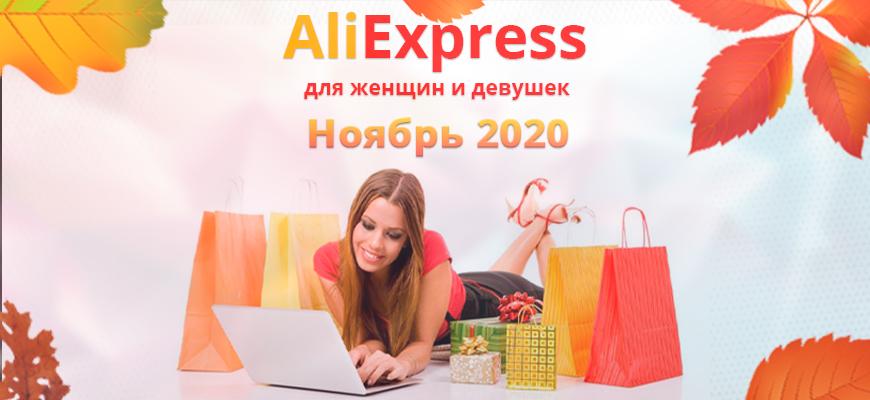 AliExpress для женщин и девушек ноябрь 2020 - подборка от Plachu.net